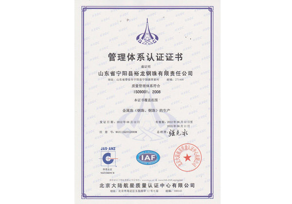 管理质量体系认证